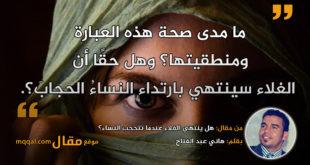 هل ينتهي الغلاء عندما تتحجب النساء؟ || بقلم: هاني عبد الفتاح|| موقع مقال