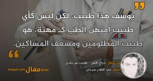 جراح الأمل .. طبيب من بلدي|| بقلم: عبد القادر سرحان|| موقع مقال