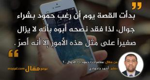 مغامرات ( حمّود ) / الجوال ـ 1|| بقلم: أحمد باحمادي|| موقع مقال