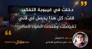 لا تتفيضل|| بقلم: علي عبدالغني القبلاني|| موقع مقال