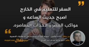 عمولة الشركة المسندة في الاتفاقيات النسبية   بقلم: نبيل محمد مختار عبد الفتاح   موقع مقال