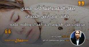 طموح وحلم بقلم: سامح تامر مصطفى الدالي || موقع مقال