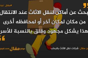 شركات نقل الاثاث بالرحاب. || بقلم: محمد ابراهيم. || موقع مقال