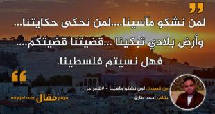 لمنْ نشكو مآسينا - #قصيدة #شعر_حر || بقلم: أحمد طارق || موقع مقال