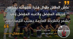 عماد متعب ( القناص) بقلم: عبدالرحمن طارق || موقع مقال
