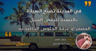 مركوب العصر. بقلم: ريان أحمد قرنبيش || موقع مقال