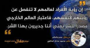 مصر والعالم بقلم: محمود مختار المكاوي || موقع مقال