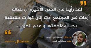 أزمة مجتمع - #مصر || بقلم: سها ياسر السيد || موقع مقال
