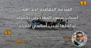 الصدمة الثقافية ومشاكل المهاجرين || بقلم: د. صالح آل حيدر || موقع مقال