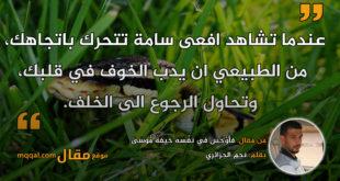 فَأَوْجَسَ فِي نَفْسِهِ خِيفَةً مُّوسَىٰ. بقلم: نجم الجزائري || موقع مقال