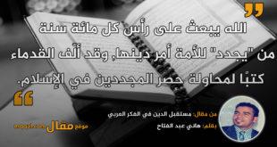 مستقبل الدين في الفكر العربي. بقلم: هاني عبد الفتاح || موقع مقال