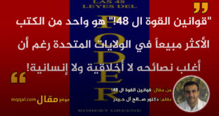قوانين القوة ال ٤٨!. بقلم: دكتور صــالح آل حـيدر || موقع مقال
