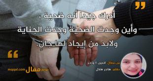 اتنين X واحد بقلم: هاجر هلال|| موقع مقال