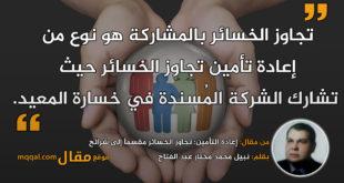 إعادة التأمين: تجاوز الخسائر مقسماً إلى شرائح || بقلم: نبيل محمد مختار عبد الفتاح || موقع مقال