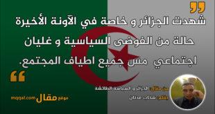الجزائر و السياسة الطائشة. بقلم: شخاب عدنان || موقع مقال