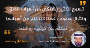 القلق والهموم . بقلم: فهد بن عبدالله الزمام ال موسى || موقع مقال