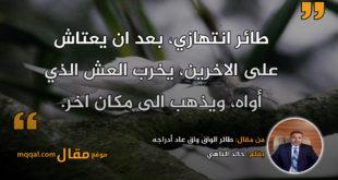 طائر الواق واق عاد أدراجه. بقلم: خالد الناهي || موقع مقال
