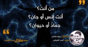 حوار ساخن || بقلم: أحمد العباس || موقع مقال