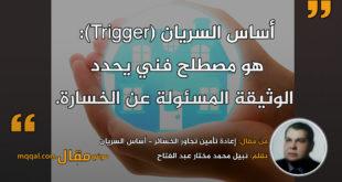 إعادة تأمين تجاوز الخسائر - أساس السريان || بقلم: نبيل محمد مختار عبد الفتاح || موقع مقال