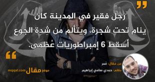 عُمر || بقلم: حمدي سامي إبراهيم || موقع مقال