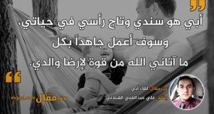 لقاء أبي || بقلم: علي عبدالغني القبلاني || موقع مقال