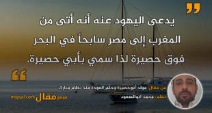 مولد أبوحصيرة وحلم العودة منذ نظام مبارك|| بقلم: محمد ابوالسعود|| موقع مقال