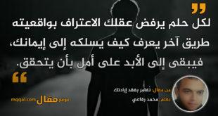 تُغامِر بفقد إرادتك|| بقلم: محمد رفاعي|| موقع مقال