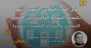 إعادة تأمين تجاوز الخسائر - طرق التسعير|| بقلم: نبيل محمد مختار عبد الفتاح|| موقع مقال