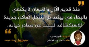 الأنواع الغازية || بقلم: د. رباب ع.ع. المرجاوي || موقع مقال