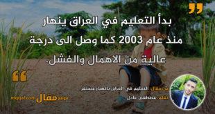التعليم في العراق بانهيار مستمر|| بقلم: مصطفى عادل|| موقع مقال
