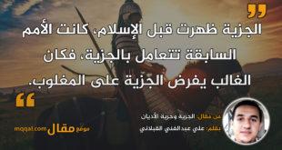 الجزية وحرية الأديان|| بقلم: علي عبدالغني القبلاني|| موقع مقال