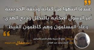 صلح الحديبية بشائر النصر والتمكين|| بقلم: أسماء محمد عبد الفتاح|| موقع مقال