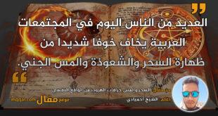 السحر والمس خرافات الهروب من الواقع النفسي|| بقلم: الشيخ أحميادي || موقع مقال