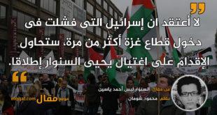 السنوار ليس أحمد ياسين|| بقلم: محمود شومان|| موقع مقال
