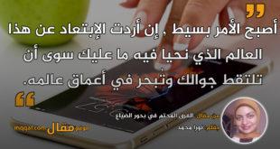 الغرق المحتم في بحور الضياع|| بقلم: نورا محمد|| موقع مقال