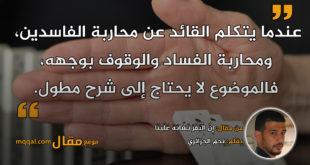 إِنَّ الْبَقَرَ تَشَابَهَ عَلَيْنَا|| بقلم: نجم الجزائري|| موقع مقال
