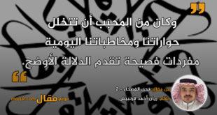 نحن الفصحاء - ٢|| بقلم: ريان أحمد قرنبيش|| موقع مقال