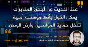 المخابرات وتجارة المخدرات|| بقلم: محمد شريف شناوة عبد لطيف|| موقع مقال