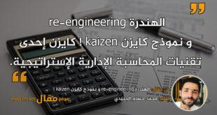 الهندرة re-engineering و نموذج كايزن kaizen !|| بقلم: محمد حسام الجنيدي|| موقع مقال