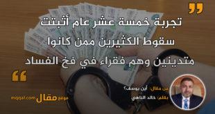 أين يوسف؟|| بقلم: خالد الناهي|| موقع مقال