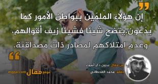 بدون ذكر أسماء   بقلم: محمد القحطاني   موقع مقال
