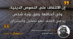 العجز العلمي وصناعة الوهم   بقلم: محمد القحطاني   موقع مقال