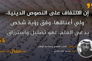 العجز العلمي وصناعة الوهم|| بقلم: محمد القحطاني|| موقع مقال