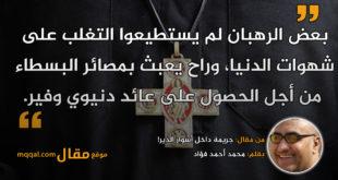 جريمة داخل أسوار الدير!|| بقلم: محمد أحمد فؤاد|| موقع مقال