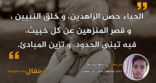 حياؤها يميزها|| بقلم: محمود جمال الدسوقي|| موقع مقال