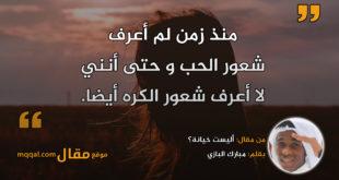 أليست خيانة؟|| بقلم: مبارك البازي|| موقع مقال