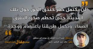 صبراً أحرار الشّام، إنَّ موعدكم دمشق|| بقلم: خالد عبد الناصر ذكرى|| موقع مقال