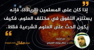 فخ العلماء|| بقلم: د. جمال يوسف الهميلي|| موقع مقال