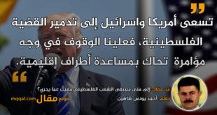 إلى متى سيبقى الشعب الفلسطيني مغيب عما يجري؟|| بقلم: أحمد يونس شاهين|| موقع مقال