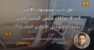 مواقع التواصل الاجتماعي وفوضى الألفاظ النابية|| بقلم: أحمد الصالح|| موقع مقال